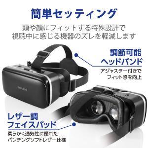 VRゴーグル スマホ対応 DMM_VR動画スターターセット 1000円相当ポイント付与シリアル付 VRG-D02PBK エレコム 1個(直送品)|y-lohaco2|03