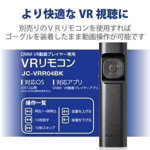 VRゴーグル スマホ対応 DMM_VR動画スターターセット 1000円相当ポイント付与シリアル付 VRG-D02PBK エレコム 1個(直送品)|y-lohaco2|07