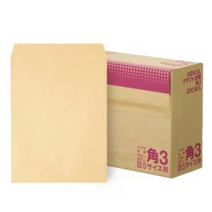 アスクル オリジナルクラフト封筒 角3 茶色 600枚(200枚×3箱)