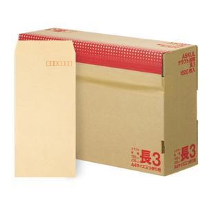 アスクル オリジナルクラフト封筒 長3〒枠あり 茶色 3000枚(1000枚×3箱)