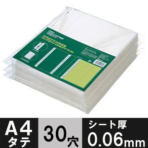 30穴ファイル用ポケット A4タテ 丈夫な穴で20枚収容 アスクル 1セット(300枚)|y-lohaco