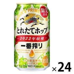 キリンビール 一番搾り とれたてホップ 350ml ×24缶