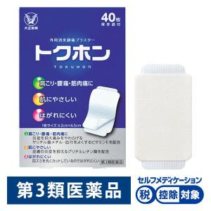 トクホン 40枚 大正製薬 湿布 シップ 肩こり 腰痛 筋肉痛 第3類医薬品