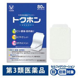 トクホン 80枚 大正製薬 湿布 シップ 肩こり 腰痛 筋肉痛 第3類医薬品