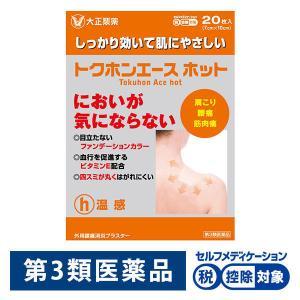 トクホンエース ホット 20枚 微香性 大正製薬 湿布 シップ 肩こり 腰痛 第3類医薬品