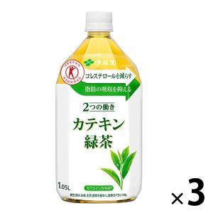 トクホ・特保 伊藤園 2つの働き カテキン緑茶 1.05L 1セット(3本)