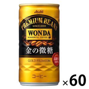缶コーヒー アサヒ飲料 WONDA(ワンダ) 金の微糖 185g 1セット(60缶:30缶入×2箱)