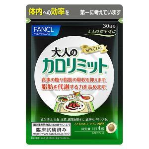 大人のカロリミット 約30日分 ファンケル 機能性表示食品 ダイエットサプリメント|y-lohaco