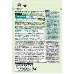 大人のカロリミット 約30日分 ファンケル 機能性表示食品 ダイエットサプリメント|y-lohaco|02