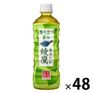 綾鷹 525ml 1セット(48本)|y-lohaco