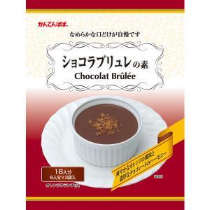 かんてんぱぱショコラブリュレの素 1袋(3セット入)