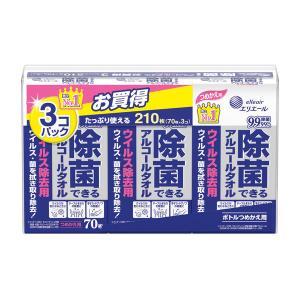 エリエール 除菌できるアルコールタオル ウイルス除去 詰替え用70枚×3個