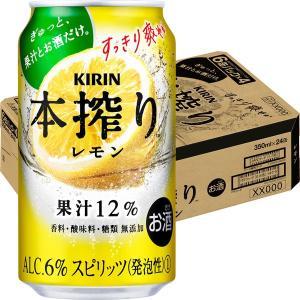 キリン 本搾りチューハイ レモン 350ml×24缶|y-lohaco