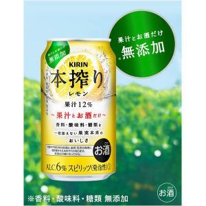 キリン 本搾りチューハイ レモン 350ml×24缶|y-lohaco|02