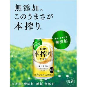 キリン 本搾りチューハイ レモン 350ml×24缶|y-lohaco|03