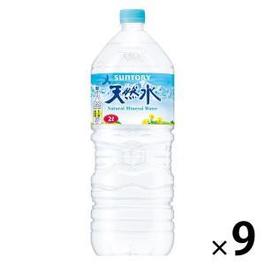サントリー 天然水 2.0L 1箱(9本入)  軟水