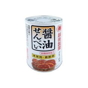 非常食 醤油せんべい 非常用・備蓄用 保存缶 1個 越後製菓|LOHACO PayPayモール店