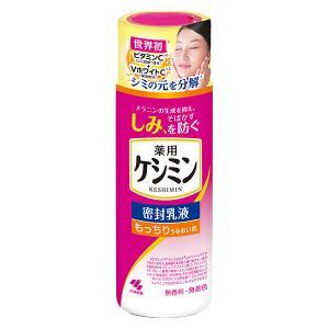ケシミン密封乳液 130ml 小林製薬 小林製薬
