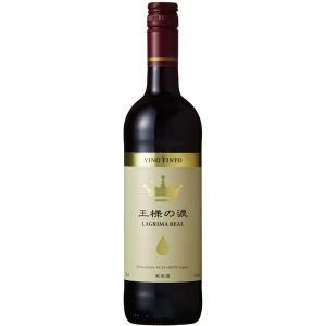 王様の涙 赤 750ml  赤ワイン|LOHACO PayPayモール店