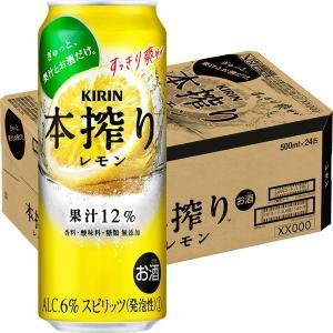 送料無料 チューハイ 缶チューハイ 本搾り レモン 500ml 1ケース(24本) サワー LOHACO PayPayモール店
