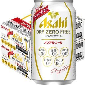 ノンアルコールビール アサヒビール ドライゼロフリー缶350ml×48缶 ビールテイスト飲料