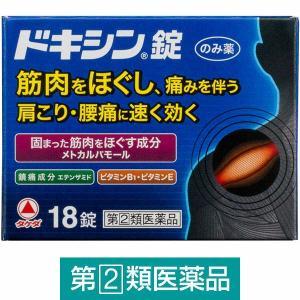 指定第2類医薬品ドキシン錠 18錠 武田コンシューマーヘルスケア y-lohaco