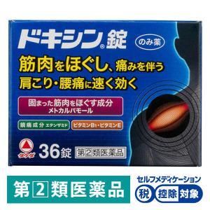 指定第2類医薬品ドキシン錠 36錠 武田コンシューマーヘルスケア y-lohaco