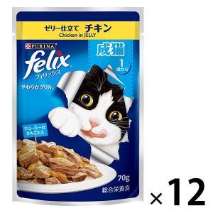 フィリックス(felix)猫用 パウチ やわらかグリル 成猫用 パウチ ゼリー仕立て チキン 70g...