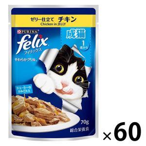 箱売り フィリックス(felix)猫用 パウチ やわらかグリル 成猫用 パウチ ゼリー仕立て チキン...