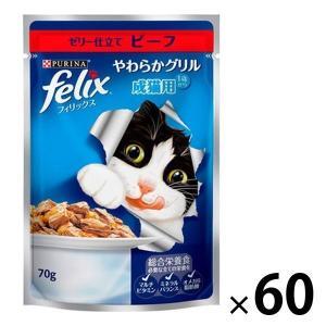 箱売り felix(フィリックス)猫用 やわら...の関連商品7