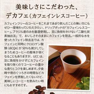 DRIPPODカフェインレスコーヒー 8個入 y-lohaco 06
