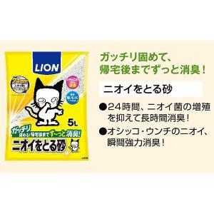 箱売り 猫砂 ニオイをとる砂 5L 4袋 ライオン商事 y-lohaco 03