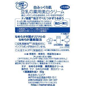 サナ なめらか本舗 薬用美白クリーム 50g ...の詳細画像1