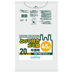 とって付きゴミ袋 半透明高密度タイプ 45L 650X800mm 0.022mm 1パック(20枚入...