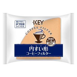 キーコーヒー コーヒーフィルター 円すい形コーヒーフィルター 1〜4人用 無漂白 1袋(40枚入)