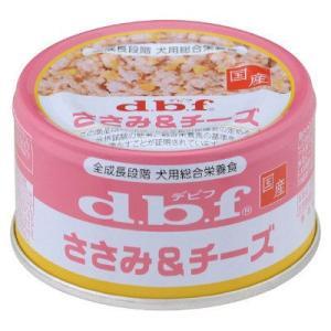 ケース販売 d.b.f(デビフ) ドッグフード ささみ&チーズ 85g 1ケース(24缶)|y-lohaco