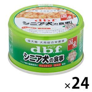 箱売り d.b.f(デビフ)犬用 シニア犬の食...の関連商品3