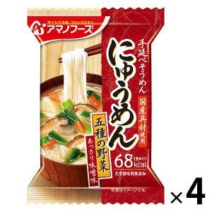 インスタントスープ にゅうめん 五種の野菜 18.5g 1セット(4食入) アサヒグループ食品