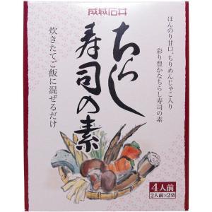 成城石井 ちらし寿司の素 1袋