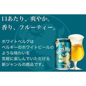 サッポロ ホワイトベルグ500ml缶 48缶 y-lohaco 04