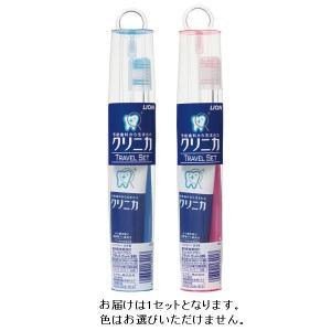 クリニカ トラベルセット(歯ブラシ・歯磨き粉セット) ライオン 歯ブラシ