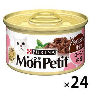 箱売り MonPetit SELECTION(モ...の商品画像