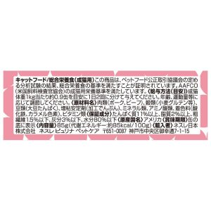 箱売り MonPetit SELECTION(...の詳細画像1
