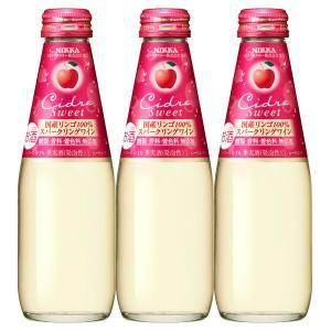 スパークリングワイン ニッカ シードル・スイート 200ml×3本 瓶 アサヒビール