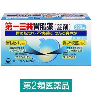 第一三共胃腸薬 [錠剤] 320錠 第一三共ヘルスケア 胃のもたれ・不快感に のんで爽やか 第2類医...