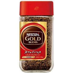インスタントコーヒーネスカフェ ゴールドブレンド カフェイン...
