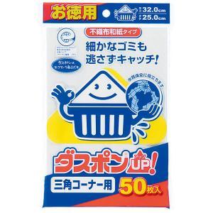 ダスポンUP 三角コーナー用 1パック(50枚入) 水切り  新生活