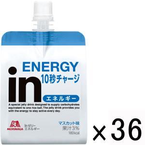 ウイダーinゼリー エネルギー 1セット(36個入) 森永製菓 栄養補助ゼリー