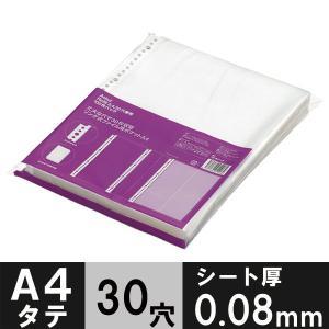 30穴ファイル用ポケット A4タテ 丈夫な穴で30枚収容 アスクル 1袋(100枚)|y-lohaco