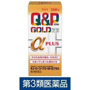 キューピーコーワゴールドα-プラス 260錠 興和 第3類医薬品
